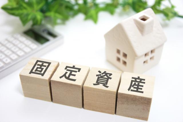 固定資産税の特例解除のデメリット