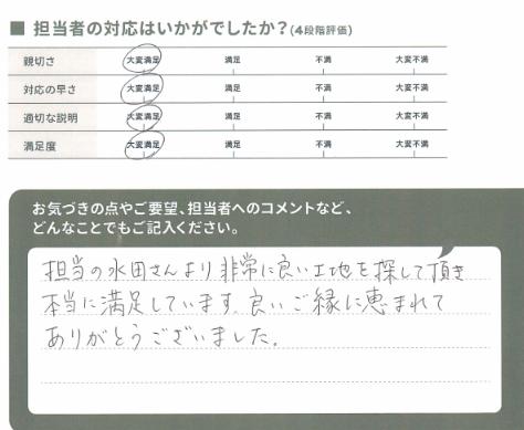 担当の水田さんより非常に良い土地を探して頂き本当に満足しています。